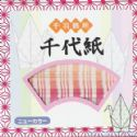 New Senbazuru small, 2.8 inch (7 cm) square, 1005 sheets, (G01)